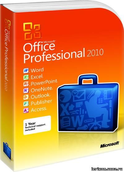 Office 2012 Professional Скачать Бесплатно