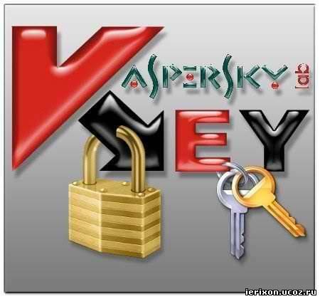 Журнальный Ключ Для Касперского