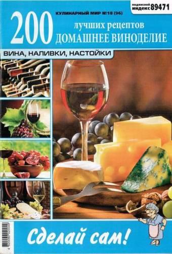 Вино натуральное домашнее кулинарный рецепт